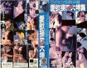 FA-74 愛欲接吻SEX大特集