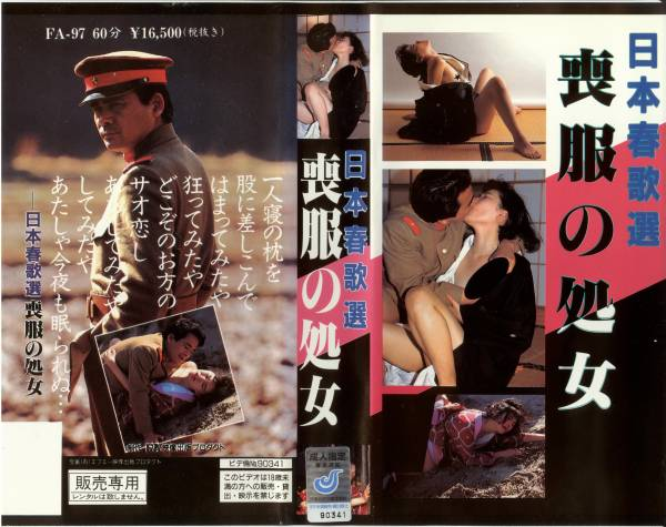 FA-97 喪服の処女 日本春歌選