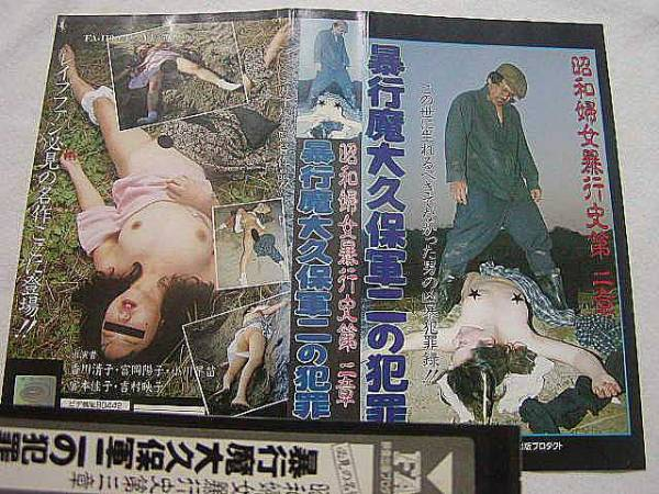 FA-110 昭和婦女暴行史第三章 暴行魔大久保軍二の犯罪
