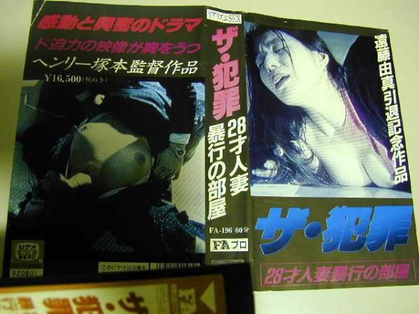 FA-196 ザ・犯罪 28才人妻暴行の部屋