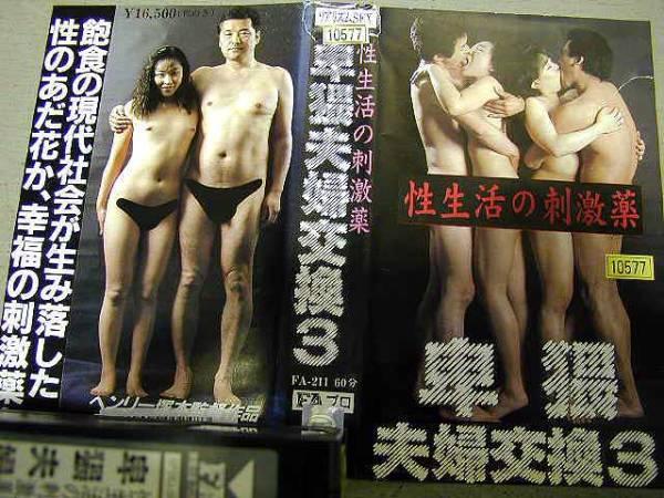 FA-211 性生活の刺激薬 卑猥夫婦交換3