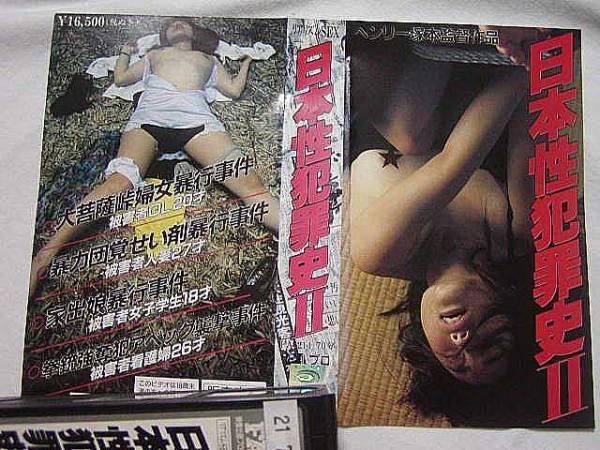 FA-214 日本性犯罪史Ⅱ