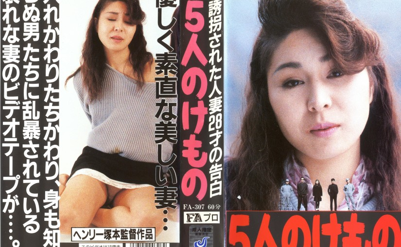 FA-307 誘拐された人妻28才の告白 5人のけもの