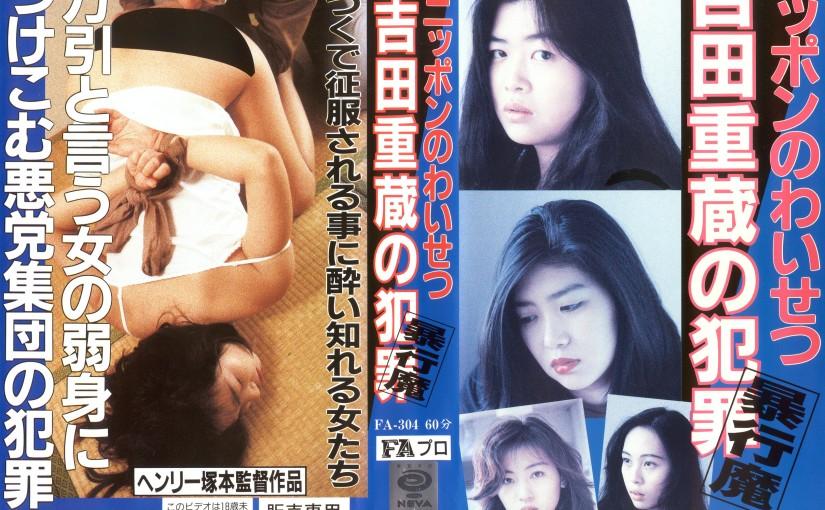 FA-304 ニッポンのわいせつ 暴行魔吉田重蔵の犯罪