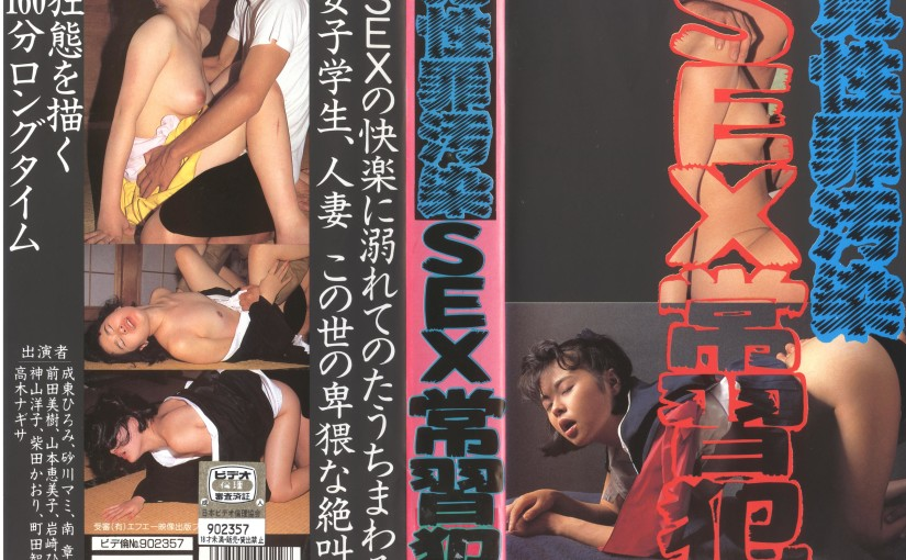FA-122 覚性罪汚染 SEX常習犯