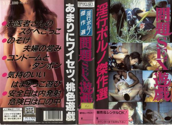FA-152 淫行ポルノ傑作選 問題SEX遊戯