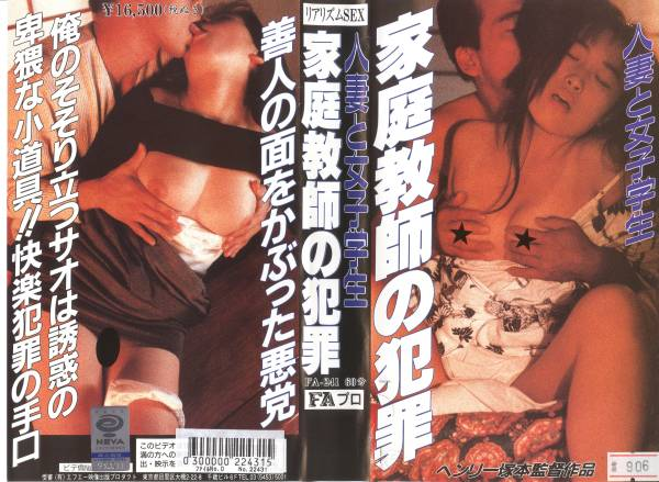 FA-241 人妻と女子学生 家庭教師の犯罪