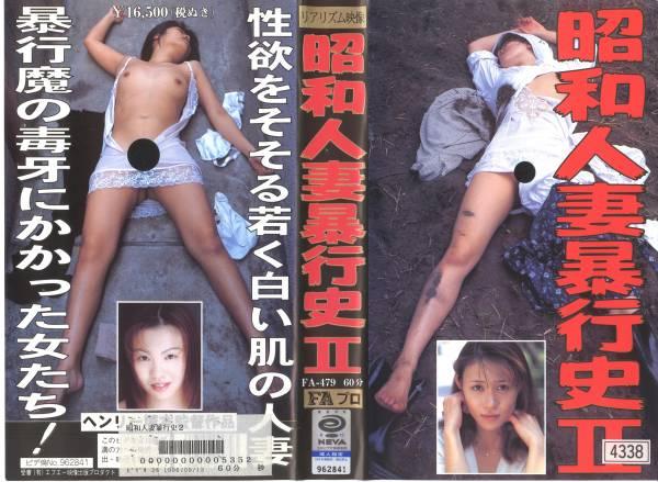 FA-479 昭和人妻暴行史Ⅱ