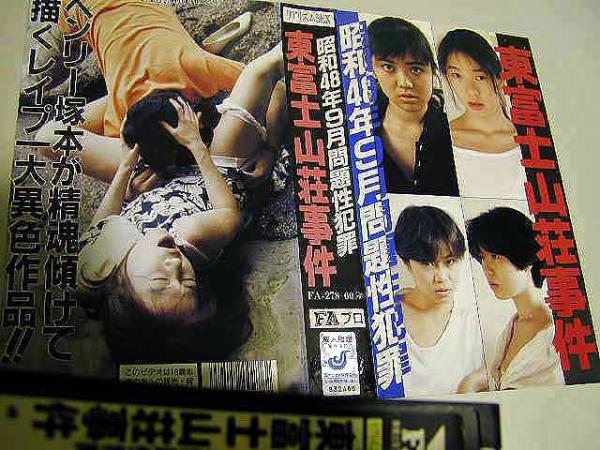 FA-278 昭和48年9月問題性犯罪 東富士山荘事件