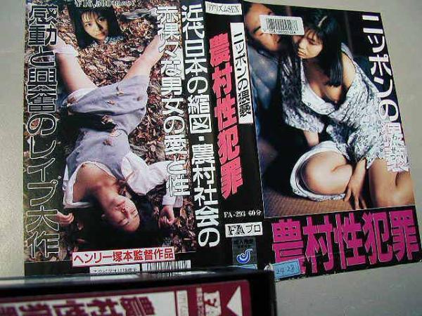 FA-293 ニッポンの猥褻 農村性犯罪