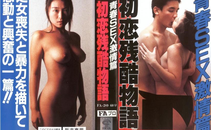 FA-289 青春SEX激情篇 初恋残酷物語