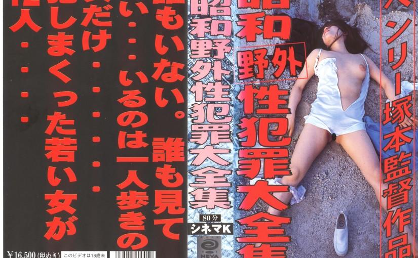 S-001 昭和野外性犯罪大全集