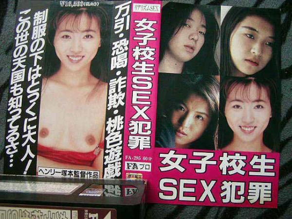 FA-295 女子校生SEX犯罪