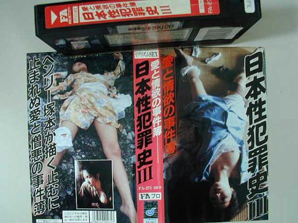 FA-271 愛と情欲の事件簿 日本性犯罪史III