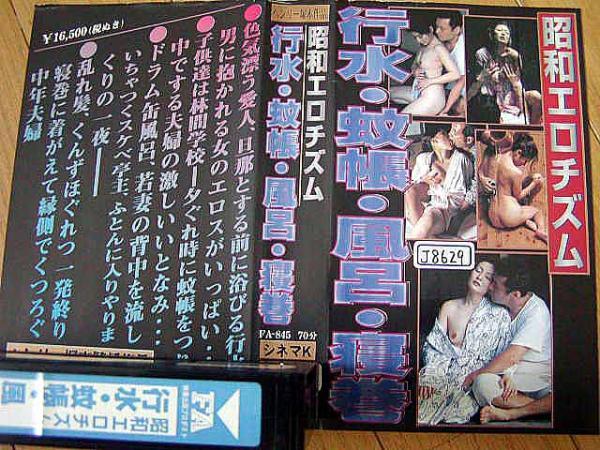 FA-845 昭和エロチズム 行水・蚊帳・風呂・寝巻