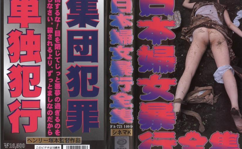 FA-721 日本婦女暴行全集