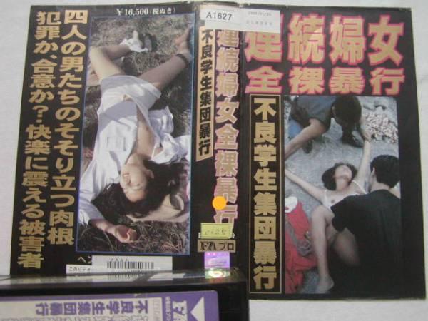 FA-432 連続婦女全裸暴行 不良学生集団犯罪