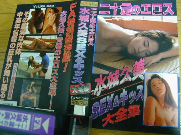 FA-887 二十歳のエロス 水城久美SEX&キッス大全集