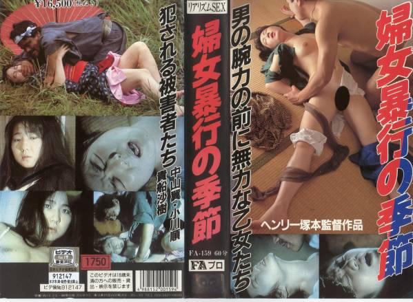 FA-159 婦女暴行の季節