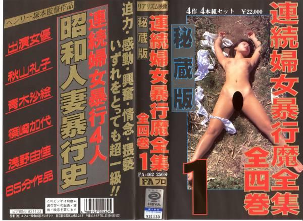 FA-462-1 秘蔵版 連続婦女暴行全集 全四巻-1