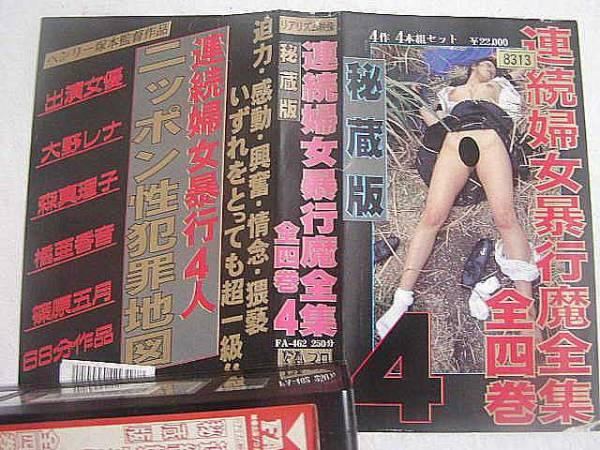 FA-462-4 秘蔵版 連続婦女暴行全集 全四巻-4