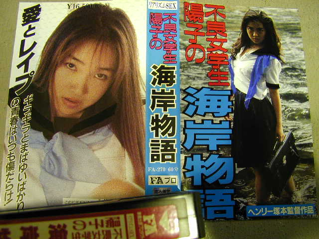 FA-270 不良女学生陽子の海岸物語