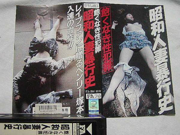 FA-264 飽くなき性犯罪 昭和人妻暴行史