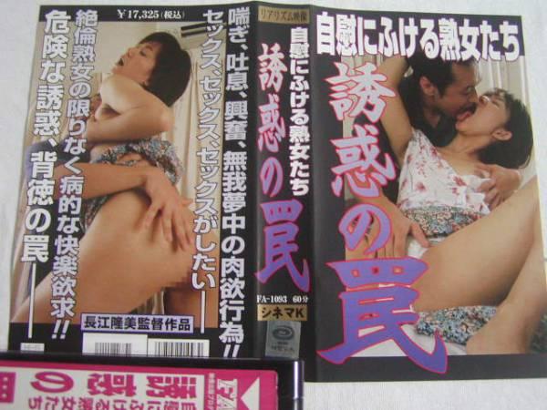FA-1093 自慰にふける女たち 誘惑の罠