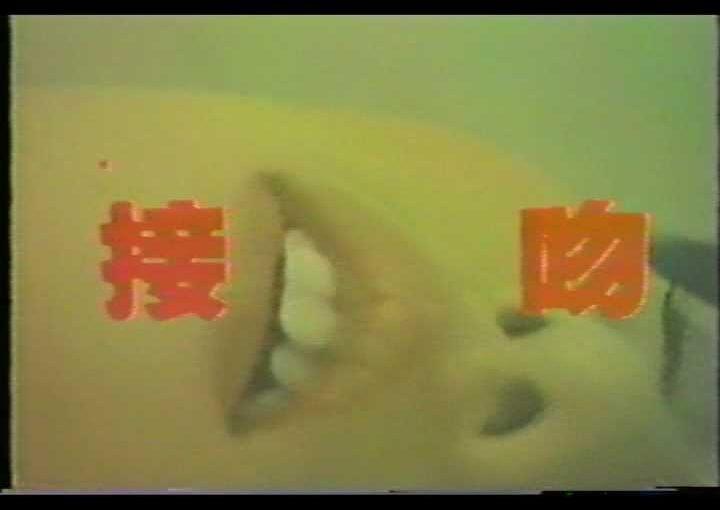 Z-A 接吻 超リアリズム映像