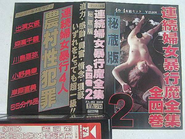 FA-462-2 秘蔵版 連続婦女暴行全集 全四巻-2