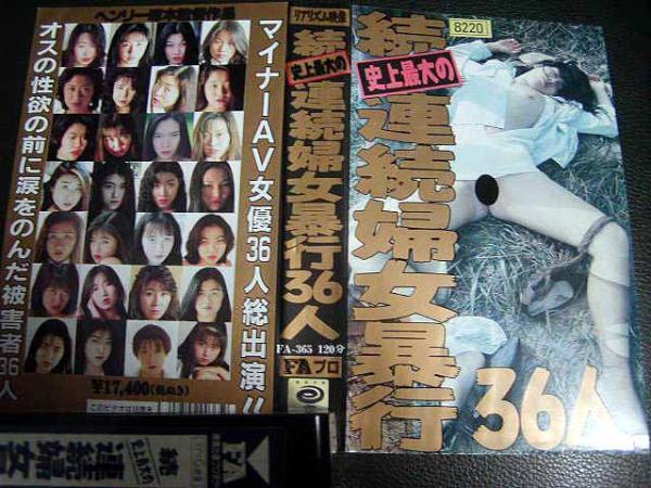 FA-365 続・史上最大の連続婦女暴行36人