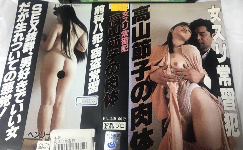 FA-249 女スリ常習犯 高山節子の肉体