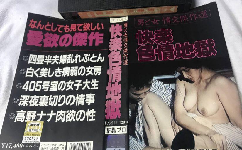 FA-201 快楽色情地獄 男と女情交傑作選