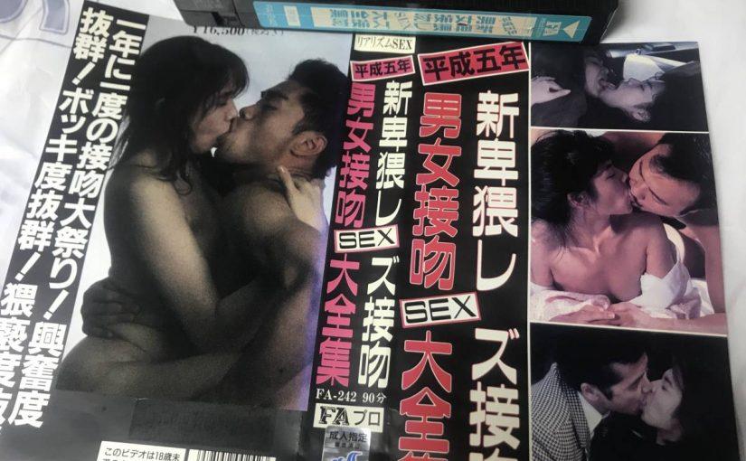 FA-242 平成五年 新卑猥レズ接吻 男女接吻SEX大全集